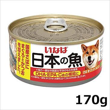 いなば 日本の魚 さばまぐろ・かつお入り 170g