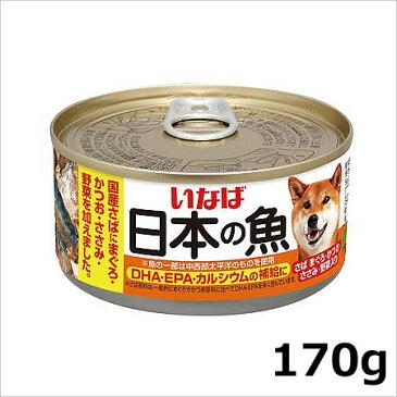 いなば 日本の魚 さばまぐろ・かつお・ささみ・野菜入り 170g