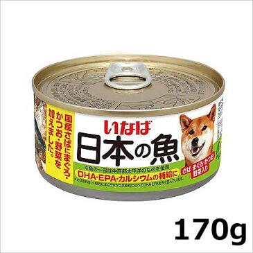 いなば 日本の魚 さばまぐろ・かつお・野菜入り 170g