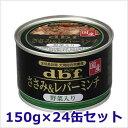 デビフ ささみ&レバーミンチ 野菜入り 犬用ウェットフード 缶詰 150g×24缶セット