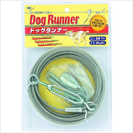 ターキー ドッグランナー 中型犬用