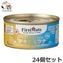 ●ファーストメイト 猫用缶詰 156g ケージフリー チキン&ツナ×24個セット グレインフリー 穀物不使用 グルテンフリー ウエット キャットフード エポキシフリー