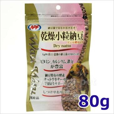 ★【9月のお買い得商品】ナチュラルペットフーズ WauWau 乾燥小粒納豆 80g