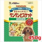 ドギーマンハヤシおなかにやさしいワンワンビスケット緑黄色野菜450g【HLS_DU】