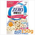 ペティオおいしくスリム砂糖ゼロビスケットミルク風味150g【HLS_DU】※渡邉確認待ち
