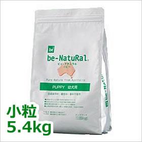 ビィ ナチュラル(be-NatuRal) パピー 小粒 5.4kg