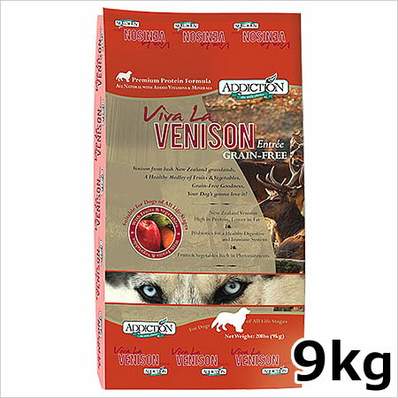 ●【ポイント12倍】Y.K.エンタープライズ アディクション ビバ・ラ・ベニソン(鹿肉) グレインフリードッグフード 9kg