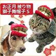【新商品】獅子舞帽子S・M