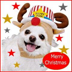【20%OFF】【新商品】変身帽子パーティトナカイ S・M【犬用】【クリスマス】【被り物】【帽子】