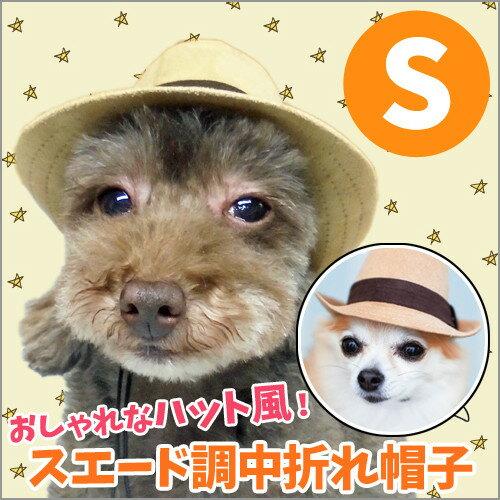 スエード調中折れ帽子 S ハット風 被り物 おしゃれ 犬用品 猫用品
