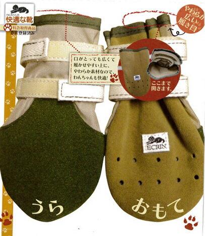 ECRIN(エクラン)『わんちゃんの快適な靴インドアシューズ』