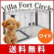 【送料無料】【新商品】アドメイトVillaFortCircleヴィラフォートサークル【犬用サークル仕切りドア付き】