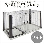 【送料無料】アドメイト Villa Fort Circle Wideヴィラフォートサークル ワイド【犬用 サークル 仕切りドア付き】