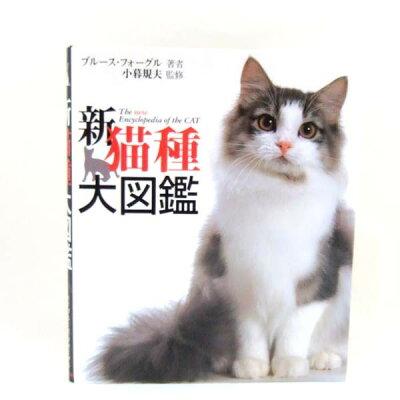 【ペット書籍】【図鑑】新猫種大図鑑世界中の猫275タイプをオールカラーで紹介した猫種図鑑の決...
