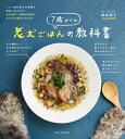 【ポスト投函】7歳からの老犬ごはんの教科書 sb 本 書籍 ペット用品 犬用品 老犬 シニア ごはん 手作り