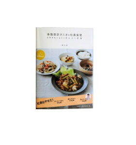 【タニタ本】【書籍】レシピ本 体脂肪計タニタの社員食堂