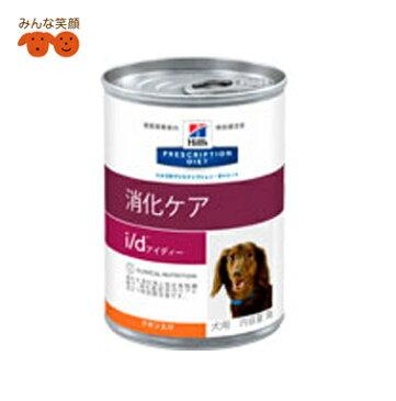 【犬 療法食】ヒルズ プリスクリプション・ダイエット i/d 缶詰1ケース 360g×12個 消化器症状の食事療法に 消化管 健康維持 回復期に 下痢や嘔吐時に ビタミンB カリウム