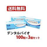 デンタルバイオ 100粒(10粒×10シート)3個セット 犬猫用 サプリメント 共立製薬
