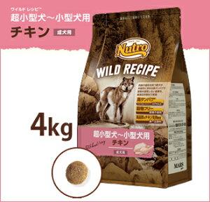 【新商品】ニュートロナチュラルチョイスワイルドレシピ™超小型犬〜小型犬用成犬用チキン800g