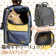 【送料無料】【猫リュック】猫用キャリーリュック3WAYバッグ猫用品ペット用品ペット猫ねこネコペットグッズポケット抱っこリュック背負える