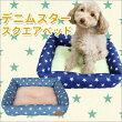 【新商品】iDogデニムスタースクエアベッドS【犬猫ベッド】