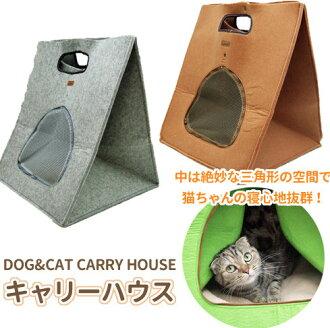 [郵費免費]DOG&CAT CARRY HOUSE飛翔距離房屋全3色[供小事使用的床包房屋]