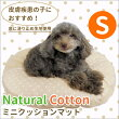 【新商品】ミニクッションマットフェアオーガニックS【犬猫用】【洗替取替】【抗菌・防臭加工】