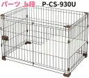 P-cs-930u