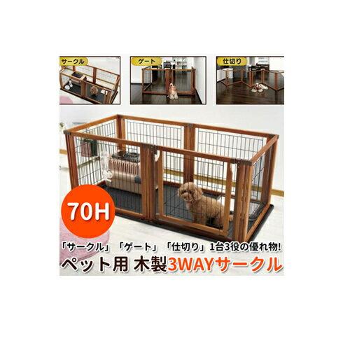 リッチェル 犬用 木製3WAYサークル ドア付き 6面70H 室内外兼用【サークル】【ゲート】【仕切り】:みんな笑顔