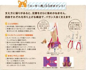 【新商品】LaLaWalk歩行補助ハーネスコーギー用ボーダーマスタードCM/CL