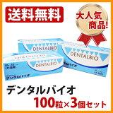 【送料無料】デンタルバイオ 100粒(10粒×10シート) 3個セット 犬猫用 サプリメント (共立製薬)