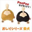 PeePeeTOYおしりシリーズ柴犬M犬用おもちゃぬいぐるみ玩具