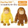 【新商品】PeePeeTOYオランウータン【犬用おもちゃ】