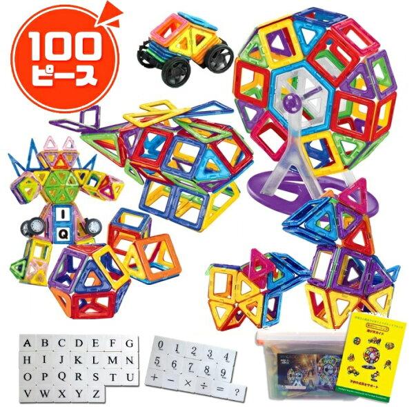 お買い物マラソン中10倍知育玩具マグネットブロック磁石おもちゃ100ピースMAGROCKクリスマス