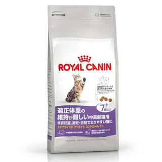 【ロイヤルカナン】ステアライズド アペタイト コントロール 中高齢猫用(7歳以上) 1.5kg