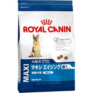 【ロイヤルカナン】マキシエイジング8+(8歳以上対象) 3kg