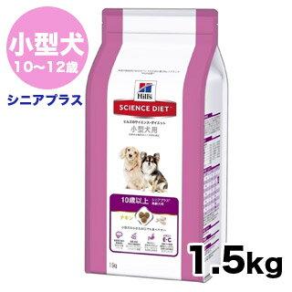 【サイエンスダイエット】シニアプラス(10~12歳) 小型犬用 1.5kg