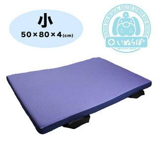 【いぬらぼ】ペット介護用 低反発ベッド 小 防水カバー付き