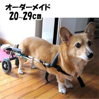 【ペットベリー】犬の車椅子 わんだふるウォーカー 20cm〜29cm