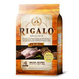 【RIGALO】リガロ グレインフリー ハイプロテイン ターキー1.8kg JAN:4562312013469【W】