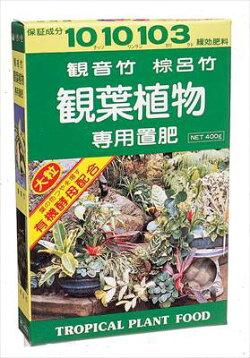 植生 研究 所 肥料