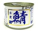 【増税による値上げはしていません】さば水煮 200g サバ 缶詰 鯖缶 さば 水煮 さば缶 保存食 栄養 DHA・EPA 4571286959567【WIN】