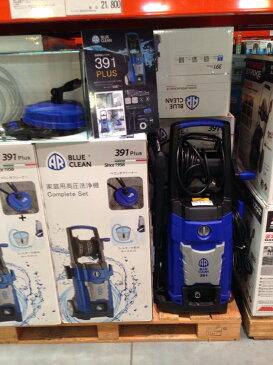 【送料無料】【コストコ】#585042 AR BLUE CLEAN 391PLUS 家庭用 高圧洗浄機 コンプリートセット AR PRESSURE WASHER 掃除 洗車 高圧洗浄【Z】