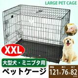 【ご予約】ペットケージ 大型犬 ミニブタ ビッグ XXXLサイズ(YD048-5) 折りたたみ ルームケージ ビッグ 特大 ゲージ 送料無料【Z】