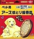 【PET】【L】 ペット専用 アース 蚊とり線香皿 13時間タイプ 1器