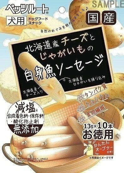 【PET】【L】 国産 白身魚ソーセージ 10本入