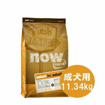 【送料無料】NOWFRESH(ナウフレッシュ) GrainFree アダルト 11.34kg【ドッグフード/ドライフード/成犬用(アダルト)/穀物不使用(グレインフリー)/ペットフード/DOG FOOD】【10P03Dec16】【お得なクーポン】