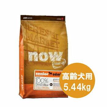 【送料無料】NOWFRESH(ナウフレッシュ) GrainFree シニア&ウェイトマネジメント 5.44kg【ドッグフード/ドライフード/高齢犬(シニア)・肥満犬用/穀物不使用(グレインフリー)/ペットフード/DOG FOOD】【10P03Dec16】【お得なクーポン】