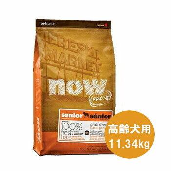 【送料無料】NOWFRESH(ナウフレッシュ) GrainFree シニア&ウェイトマネジメント 11.34kg【ドッグフード/ドライフード/高齢犬(シニア)・肥満犬用/穀物不使用(グレインフリー)/ペットフード/DOG FOOD】【10P03Dec16】【お得なクーポン】
