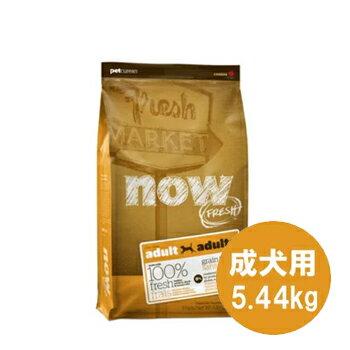 【送料無料】NOWFRESH(ナウフレッシュ)GrainFreeアダルト5.44kg【ドッグフード/ドライフード/成犬用(アダルト)/穀物不使用(グレインフリー)/ペットフード/DOGFOOD】【05P01Oct16】【お得なクーポン】